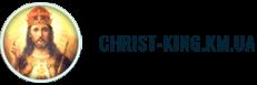 Парафія Христа Царя Всесвіту м. Хмельницький